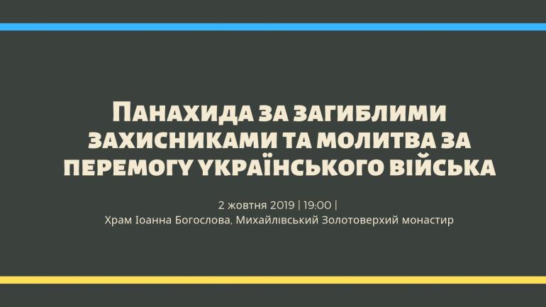 У Михайлівському Золотоверхому монастирі відбудеться панахида за загиблими захисниками України