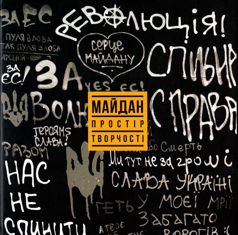 Каталог виставки «Майдан. Простір творчості»