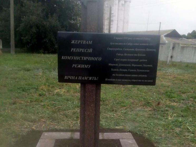 На Запоріжжі відкрили перший пам'ятник депортованим селянам