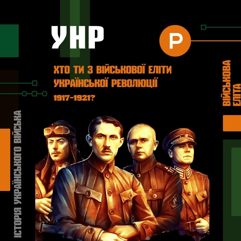 Хто ти з Військової еліти Української революції 1917-1921 рр.?