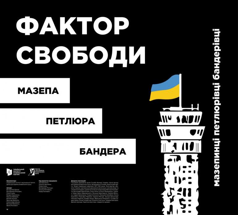 До Дня захисника України в регіонах відкриється виставка «Фактор свободи»