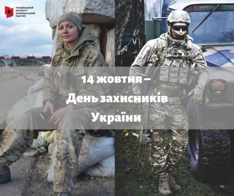 1000 років нашому війську! Як відзначили День захисника України у столиці. Фотозвіт