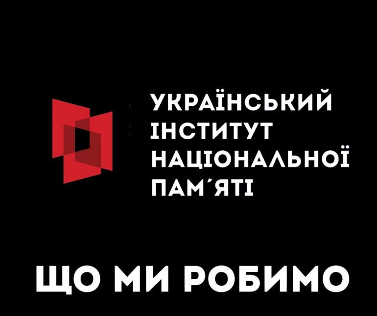 Український інститут національної пам'яті презентує фільм про головні здобутки за останні 5 років (Відео)