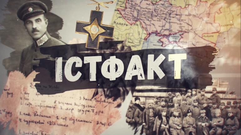 Доступно про історію: Інститут розпочинає новий формат вивчення історії – короткі відеороботи «ІстФакт» (ВІДЕО)