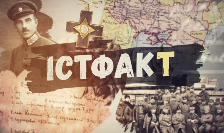 Доступно про історію Тризуба: Інститут продовжує знайомити з маловідомими сторінками у проєкті «ІстФакт» (ВІДЕО)