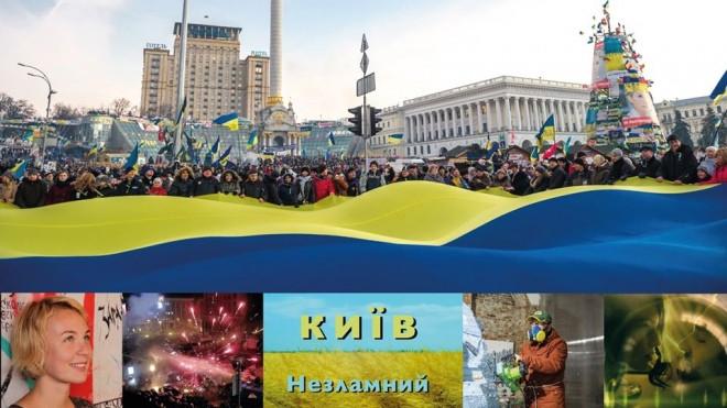 Поєднання кіно, музики й фотографії:  в КМДА покажуть фільм про Майдан