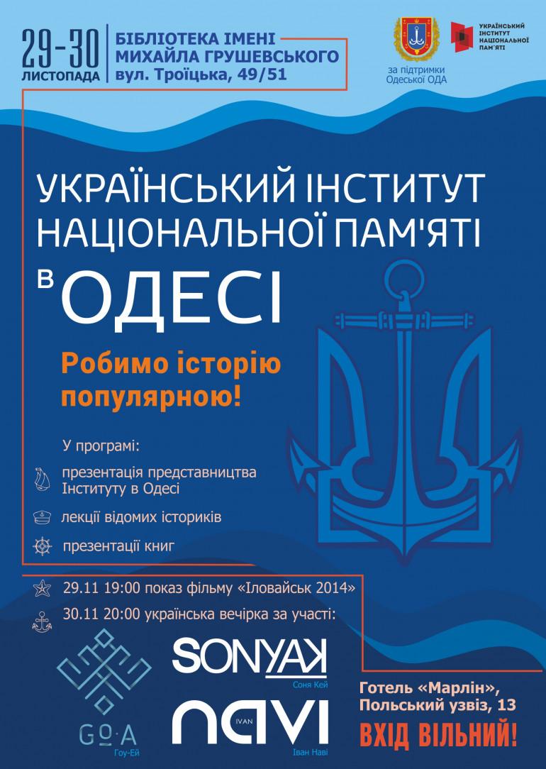 Український інститут національної пам'яті в Одесі. Програма заходів