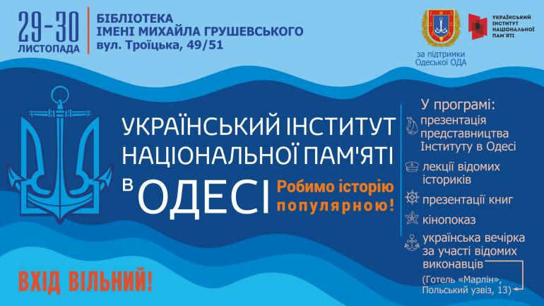 10 причин завітати на заходи,  які організовує Український інститут національної пам'яті в Одесі