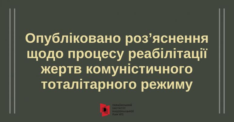 Інститут опублікував роз'яснення щодо процесу реабілітації жертв комуністичного тоталітарного режиму