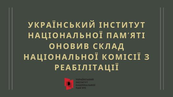 Оновлено склад Національної комісії з реабілітації