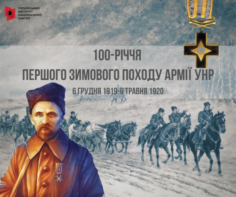Сто років тому розпочався Перший зимовий похід армії УНР 1919-1920 років
