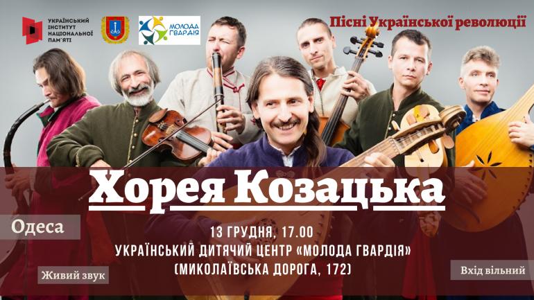 Тарас Компаніченко в Одесі презентує пісні Української революції 1917-1921 років