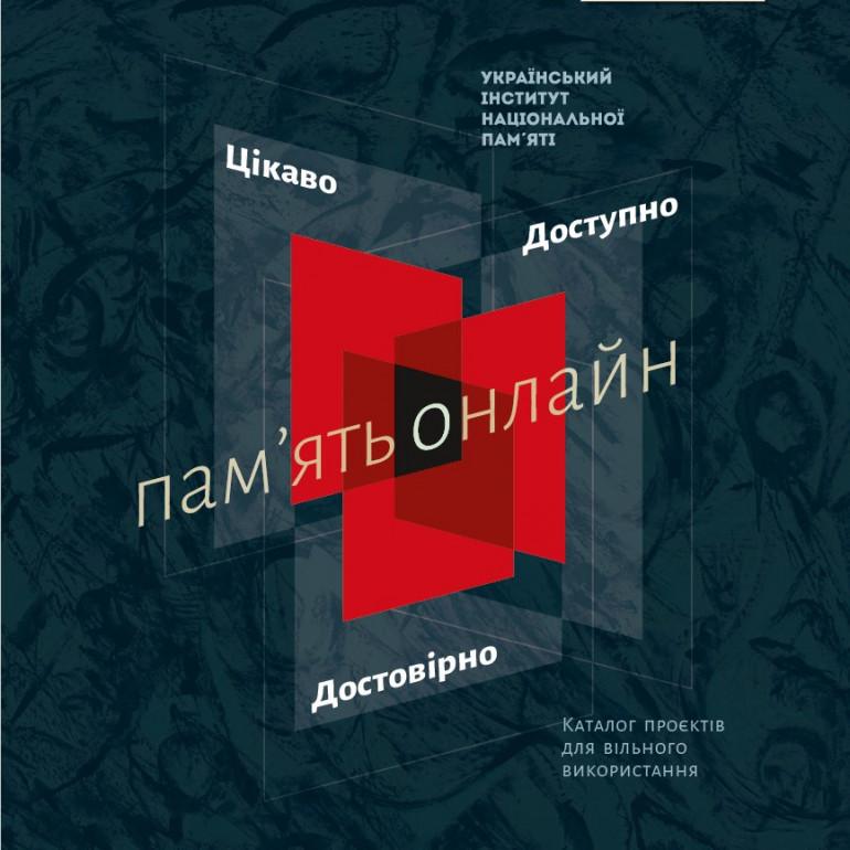 Інтерактивний каталог проєктів презентував Український інститут національної пам'яті для вільного використання