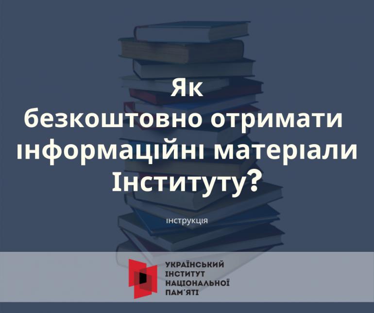 Як безкоштовно отримати інформаційні матеріали Інституту?