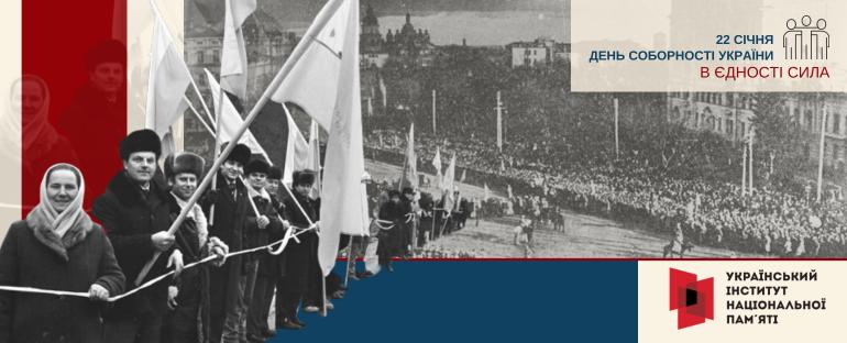 В єдності сила: УІНП розпочинає інформаційну кампанію до Дня Соборності України