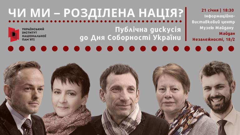 Публічна дискусія «Чи ми – розділена нація?»