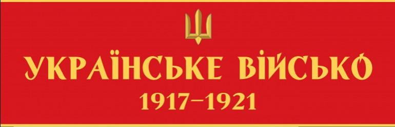 Виставка «Українське військо: 1917-1921» відкриється в усіх областях України