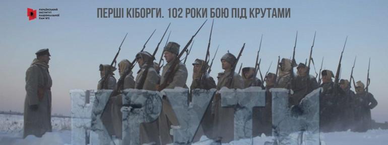 102 роки бою під Крутами. Історична довідка та інфографіка