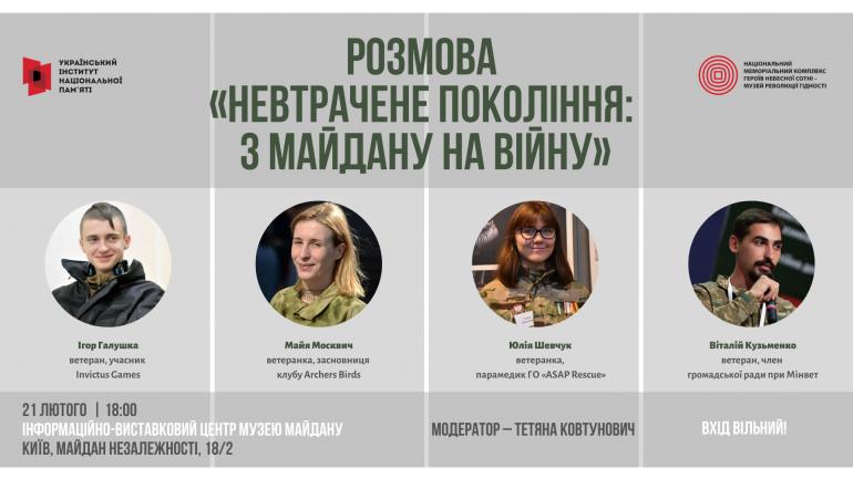 Розмова «Невтрачене покоління: з Майдану на війну»