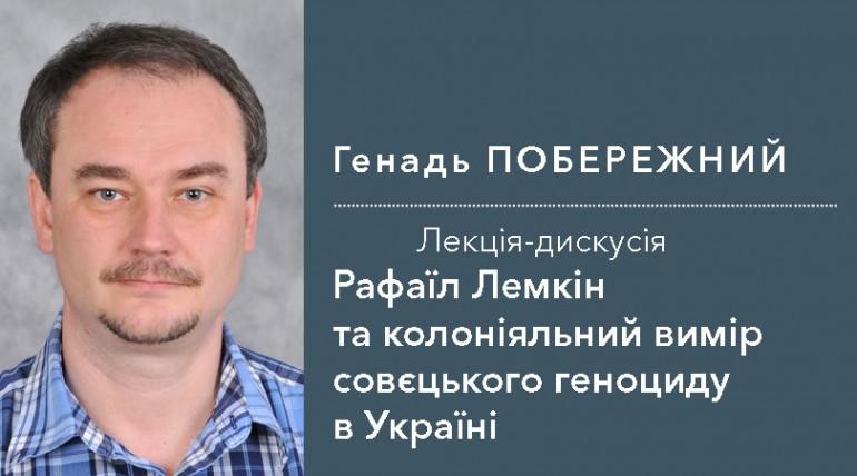 Генадь Побережний виступить із відкритою лекцією про радянський геноцид в Україні