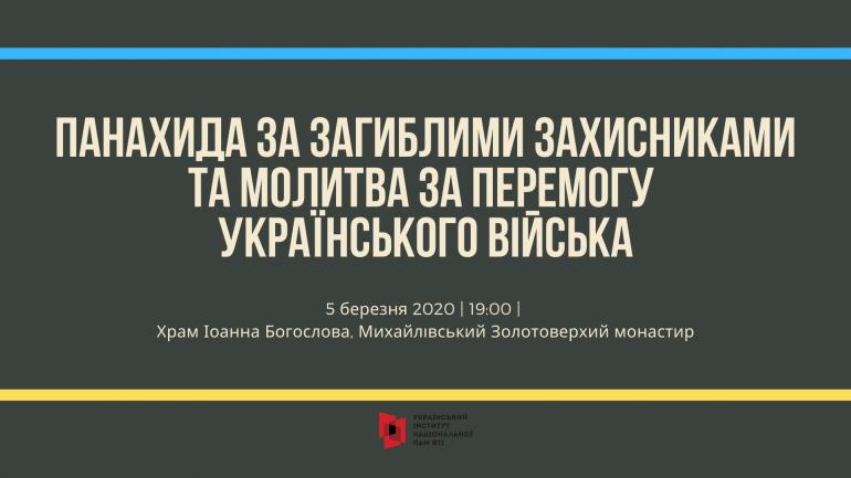 Помолімося разом за військовими, що у лютому 2020 року загинули від рук російських окупантів!