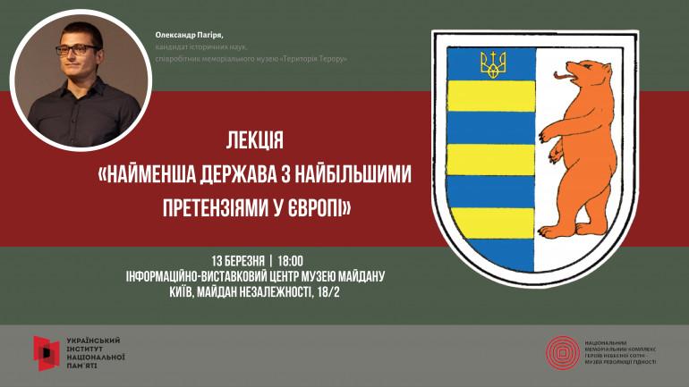 Лекція Олександра Пагірі: «Найменша держава з найбільшими претензіями у Європі»