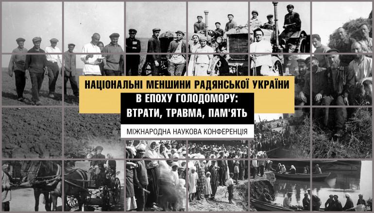 """Наукова конференція """"Національні меншини радянської України в епоху Голодомору: втрати, травма, пам'ять"""""""