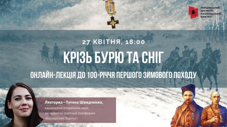 «Крізь бурю та сніг». Онлайн-лекція до 100-річчя Першого Зимового походу