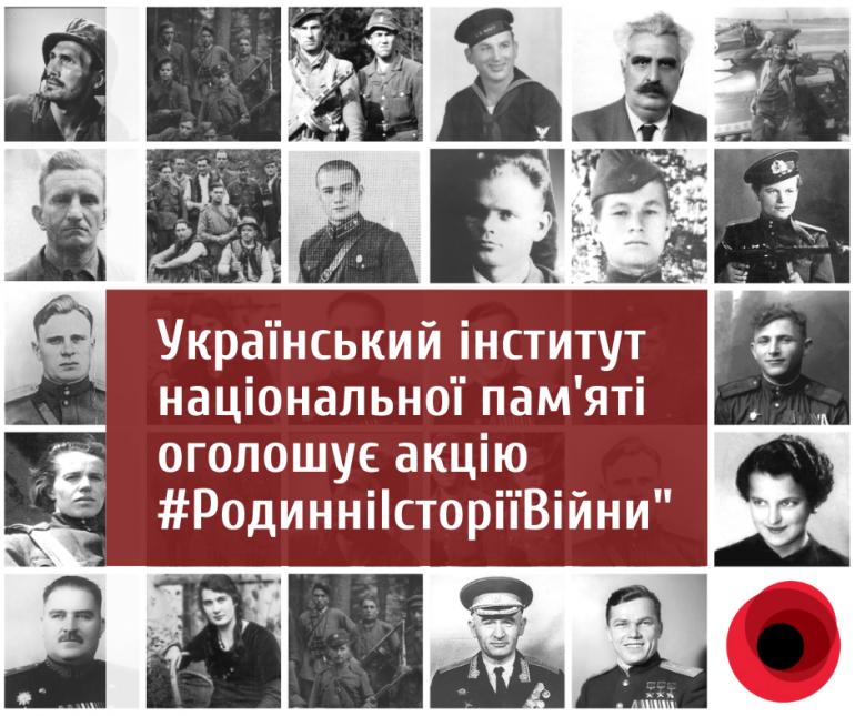 Український інститут національної пам'яті розпочинає всеукраїнську акцію #РодинніІсторіїВійни