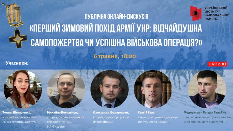 6 травня 2020 року о 18:00 відбудеться публічна онлайн-дискусія «Перший Зимовий похід Армії УНР: відчайдушна самопожертва чи успішна військова операція?»