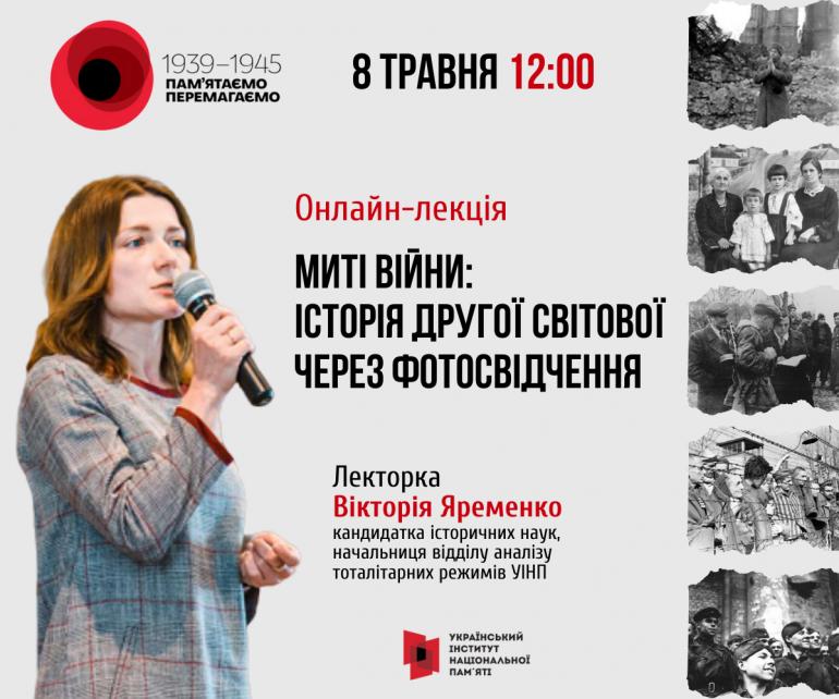 Онлайн-лекція «Миті війни: історія Другої світової через фотосвідчення»