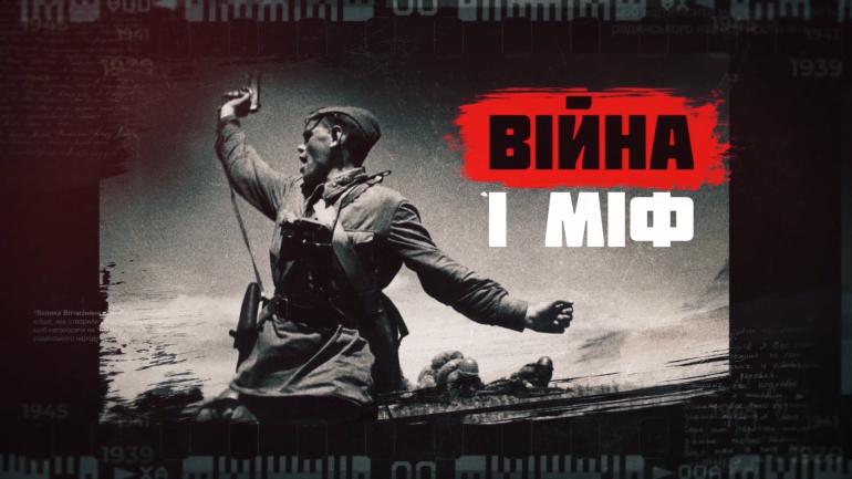 Розвінчуючи радянські міфи: Інститут національної пам'яті презентує відеопроєкт «Війна і міф»