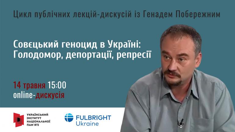 Онлайн-дискусія «Совєцький геноцид в Україні: Голодомор, депортації, репресії»