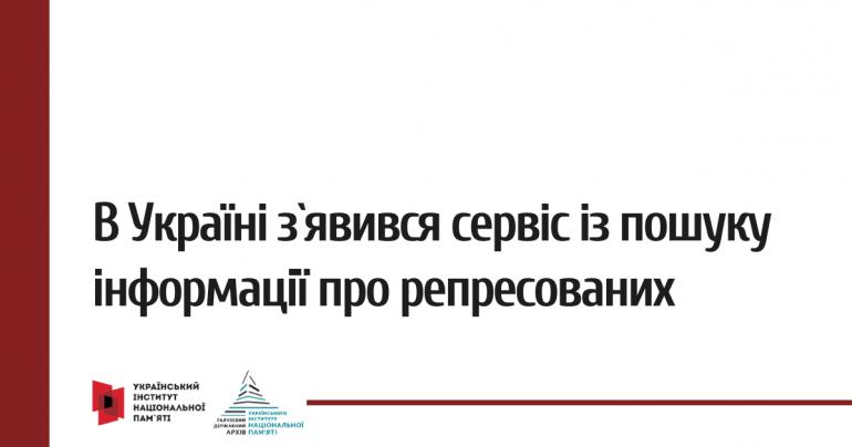 Галузевий державний архів УІНП відкрив Консультаційний центр з пошуку інформації про репресованих