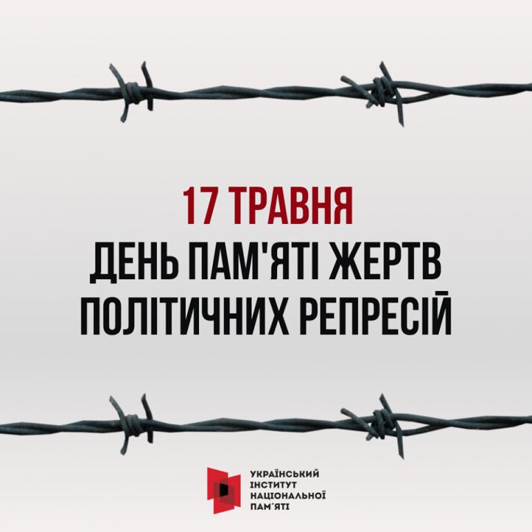 Інформаційні матеріали до Дня пам'яті жертв політичних репресій