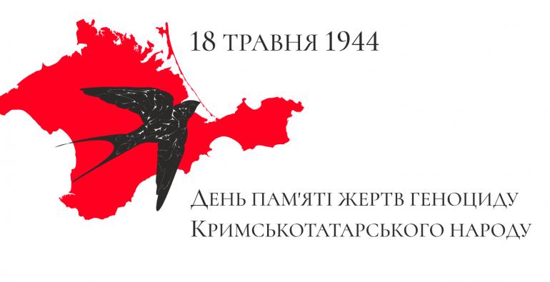 18 травня вшановуємо пам'ять жертв депортації кримських татар