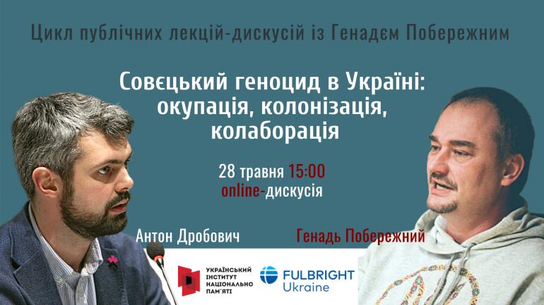 «Совєцький геноцид в Україні: окупація, колонізація, колаборація»: онлайн-батл Генадя Побережного та Антона Дробовича