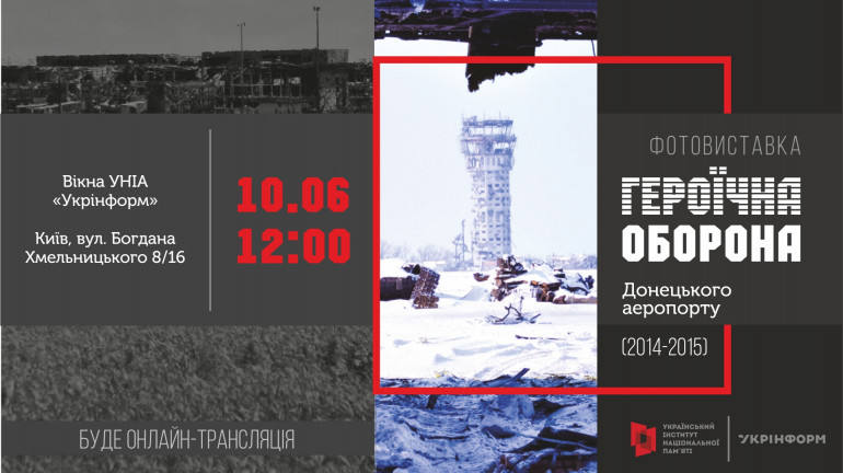 У столиці покажуть унікальні світлини з пекла Донецького аеропорту