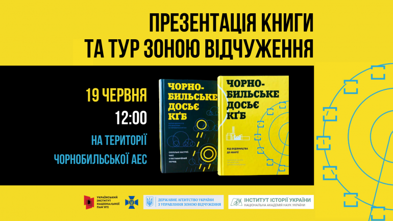 На ЧАЕС презентують збірник документів «Чорнобильського досьє КҐБ» і проведуть онлайн-тур зоною відчуження