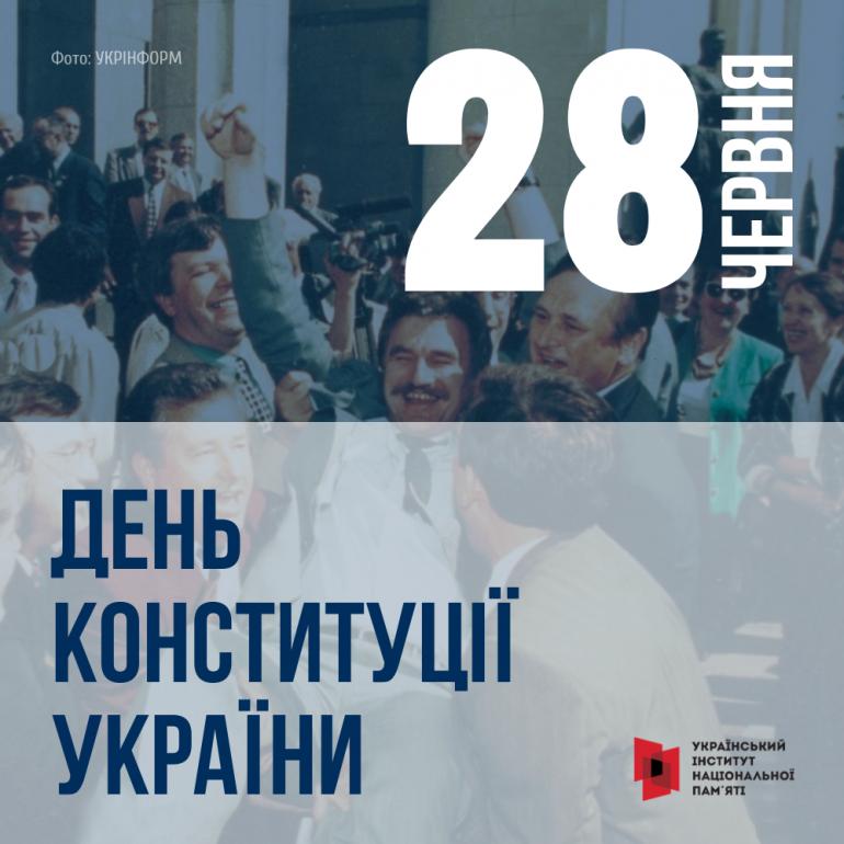 Інформаційні матеріали  до Дня Конституції України