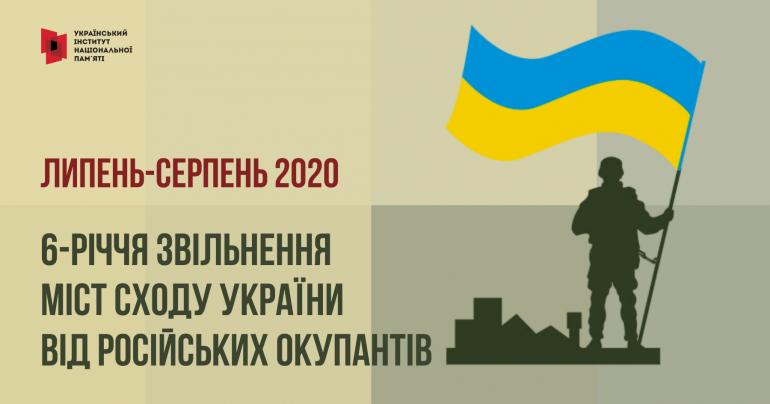 Стартувала інформаційна кампанія до 6-річчя звільнення міст Сходу України