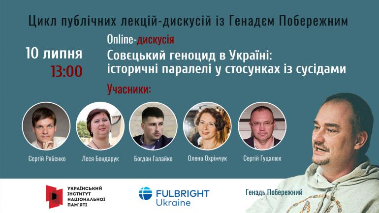 Онлайн-дискусія «Совєцький геноцид в Україні: історичні паралелі у стосунках із сусідами»