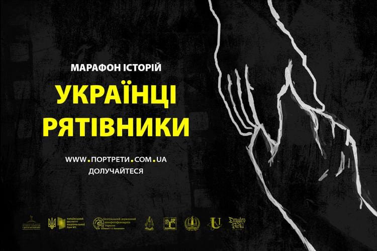 Долучайтеся до проєкту «Українці-рятівники. Марафон історій»