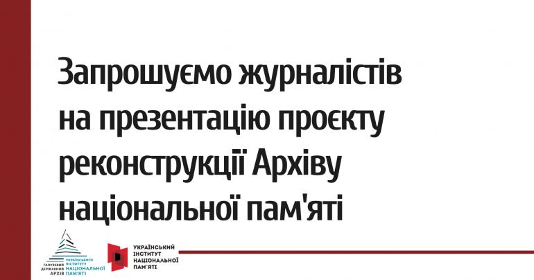 Презентація проєкту реконструкції Архіву національної пам'яті