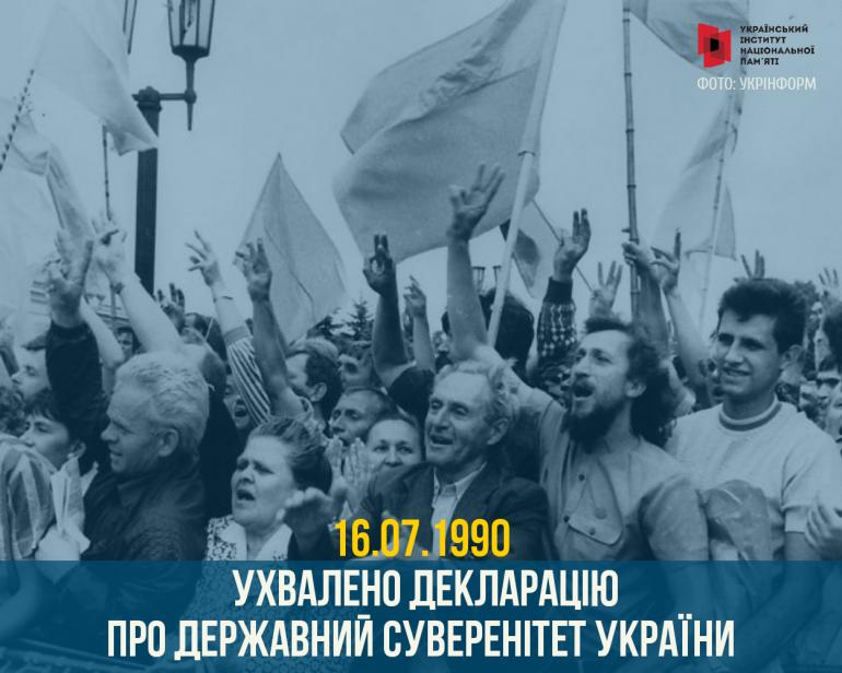 Інформаційні матеріали до 30-річчя проголошення Декларації про державний суверенітет України