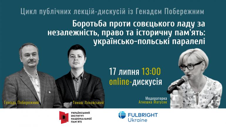 Онлайн-дискусія «Боротьба проти совєцького ладу за незалежність, право та історичну пам'ять: українсько-польські паралелі»