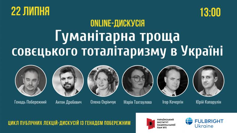 Online-дискуся «Гуманітарна троща совєцкого тоталітаризму в Україні»