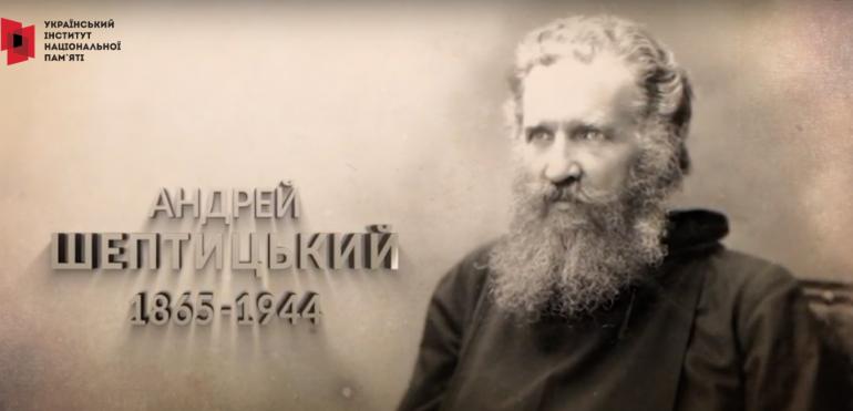 «На службі Богу й Україні» – УІНП випустив ролик до 155-річчя митрополита Андрея Шептицького