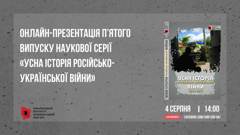 Онлайн-презентація нової книги про російсько-українську війну від Інституту національної пам'яті