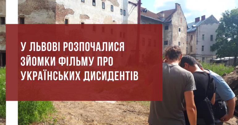 УІНП та «Історична правда» розпочали зйомки фільму про дисидентів